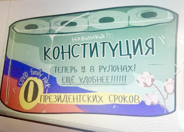Про поправки в Конституции. Для моих друзей вне России